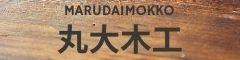 丸大木工 ロゴ
