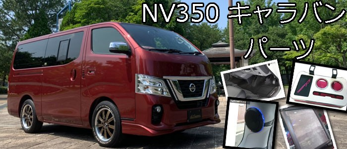 NV350用パーツ