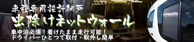 ハイエース・バネット・NV200などのカー網戸・虫等の侵入を防ぎ快適空間