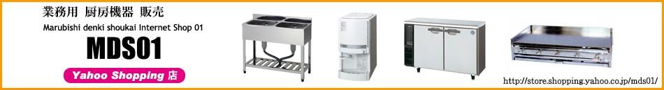 業務用 厨房機器販売