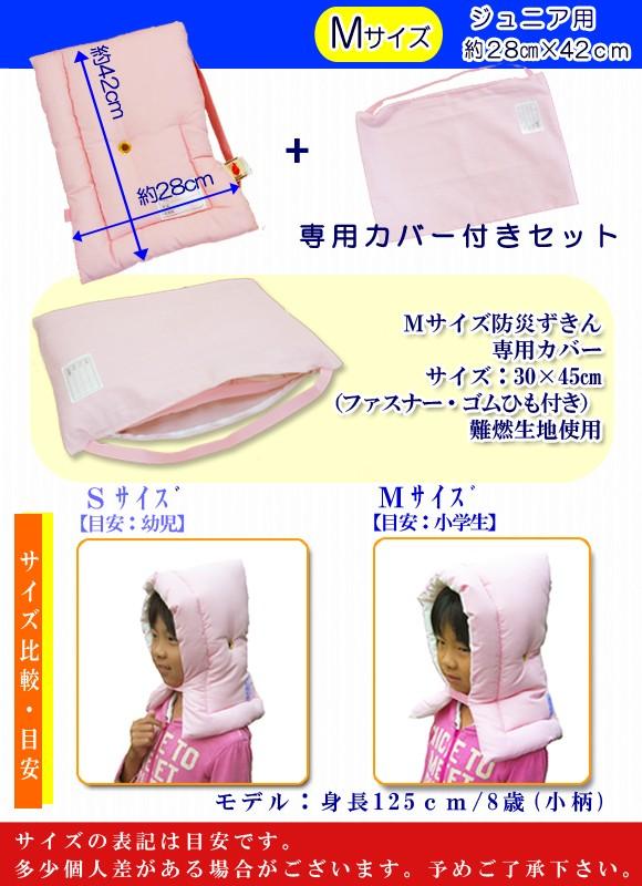 防災ずきん専用カバーセット