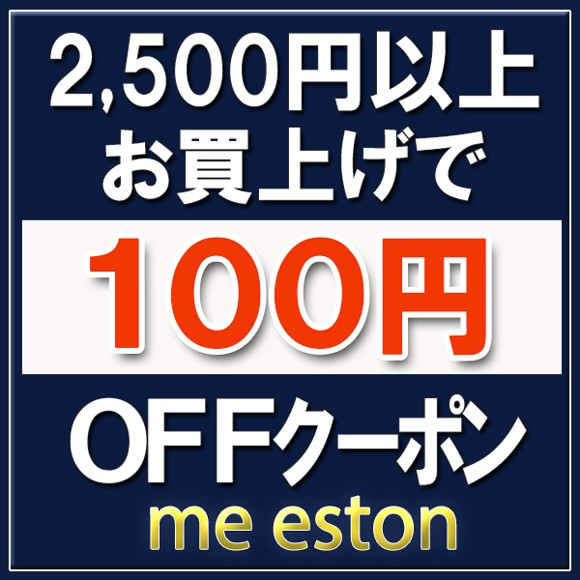 【期間限定】2500円以上ご購入で使える100円OFFクーポン