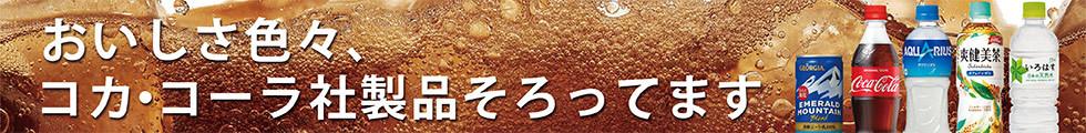 コカ・コーラ季節