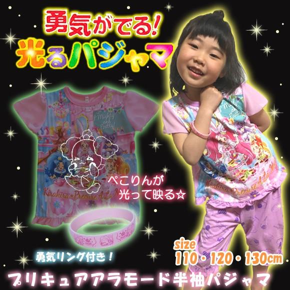 光るプリキュアパジャマ