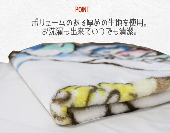 ハーフ毛布