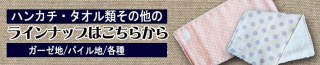 ハンカチ、タオル類