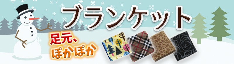 ひざ掛け/ブランケットbana-