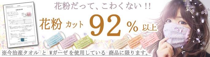 花粉カット92%マスク