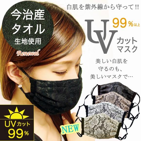 UV今治産マスク