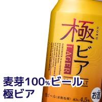 麦芽100%ビール 極ビア