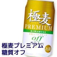 極麦プレミアム糖質オフ