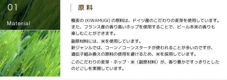 第三の新ジャンルビール 極麦(きわむぎ)kiwamugi製造過程-原料