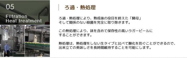 第三の新ジャンルビール 極麦(きわむぎ)kiwamugi製造過程-ろ過・熱処理