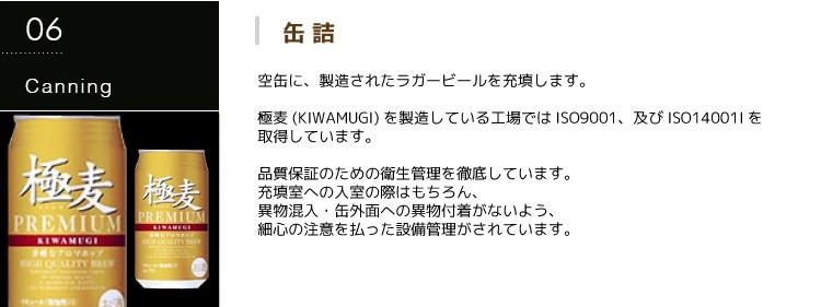第三の新ジャンルビール 極麦(きわむぎ)kiwamugi製造過程-缶詰