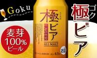 麦芽100%ビール 極ビア(ごくびあ)