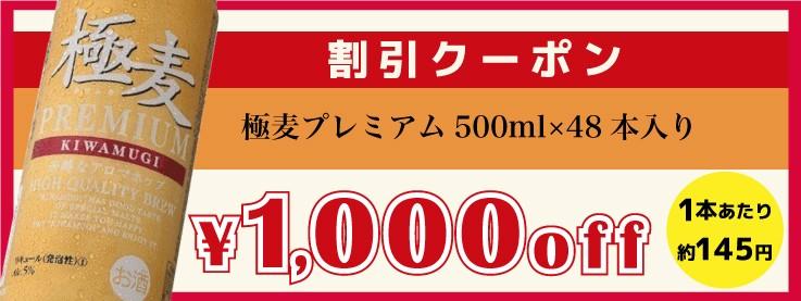 極麦プレミアム500ml×48本入