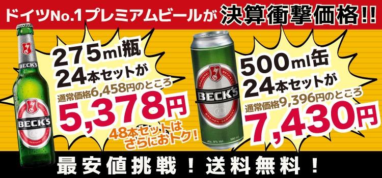 ドイツビール ベックス