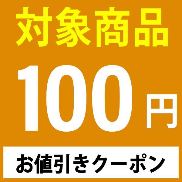 対象商品が100円OFFになるクーポン!