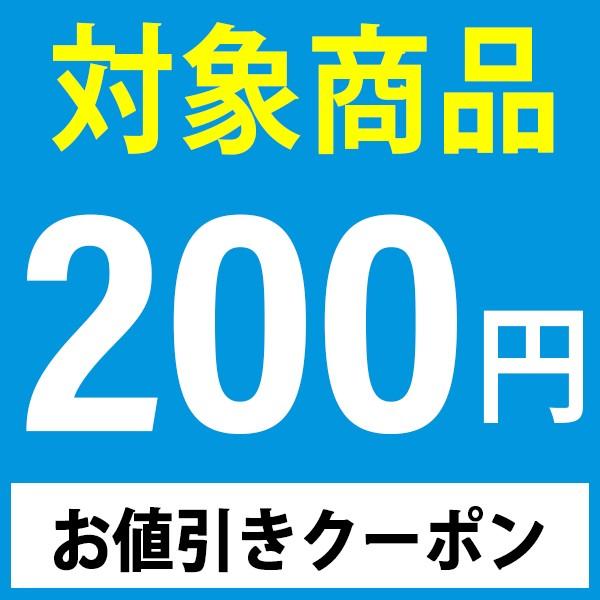 対象商品が200円OFFになるクーポン!