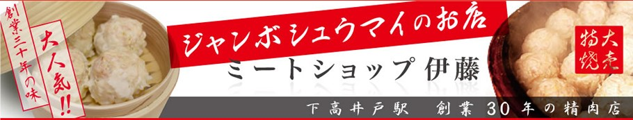 ミートショップ伊藤 すきやき肉 ジャンボシューマイ 鶏肉 国産 精肉店 業務用にも