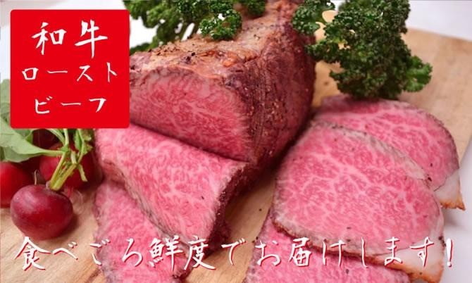 ローストビーフ 国産牛肉