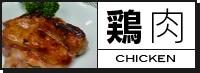 鶏肉 鳥肉