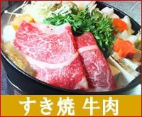 すき焼 牛肉