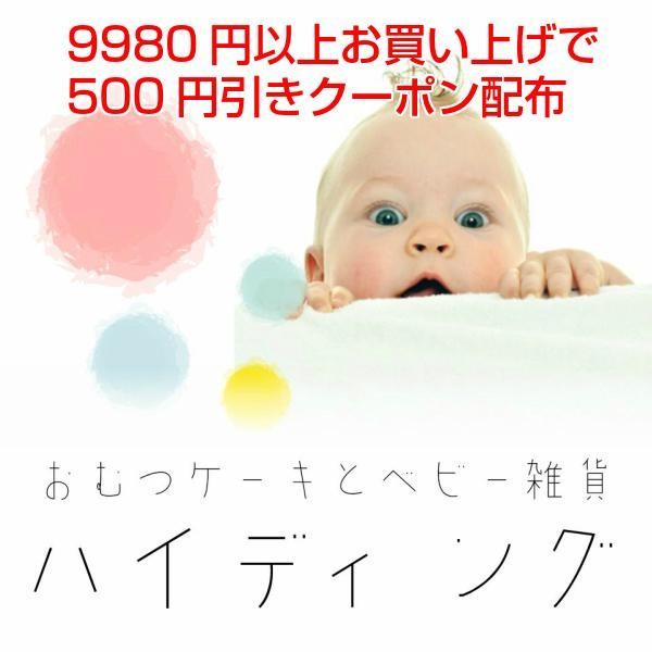 おむつケーキ9980円以上お買い上げで500円引きクーポン