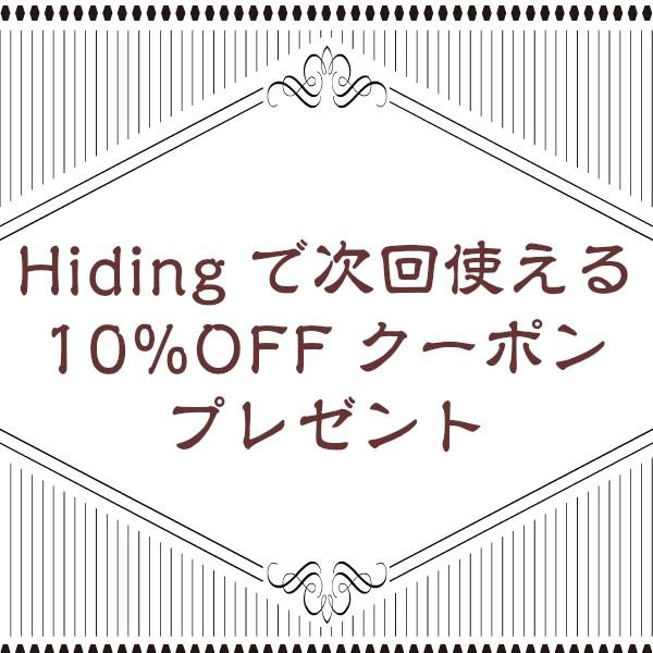 商品到着後のレビューでHiding(ハイディング)で次回使える10%OFFクーポンプレゼント。
