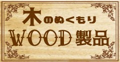 woodグッズ