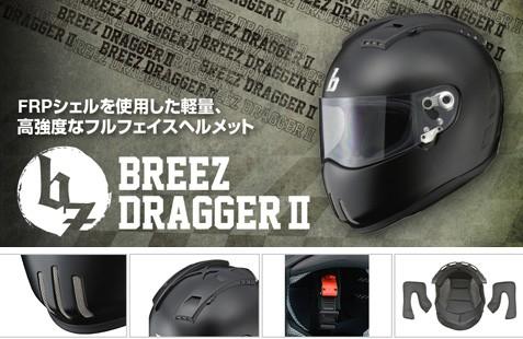 BREEZ DRAGGER2