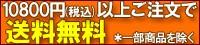 1万円以上送料無料(一部商品を除く)