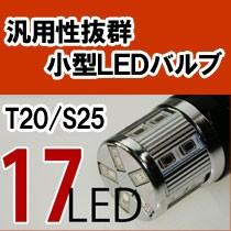 小型LEDバルブ