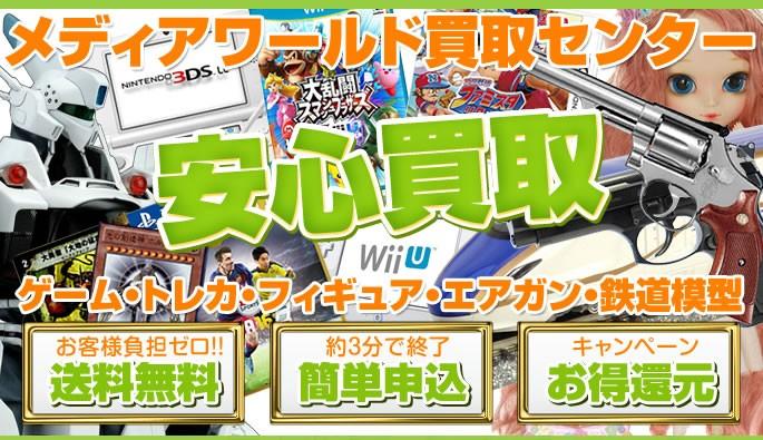 安心買取!メディアワールド買取センター ゲーム・トレカ・フィギュア・エアガン 高価買取実施中!