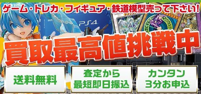 ゲーム・トレカ・フィギュア・鉄道模型売ってください!!買取最高値挑戦中! 送料・返送・振込手数料完全無料!