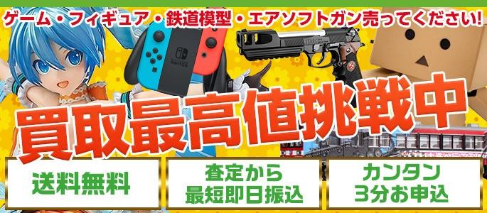 ゲーム・フィギュア・鉄道模型売ってください!!買取最高値挑戦中! 送料・返送・振込手数料完全無料!