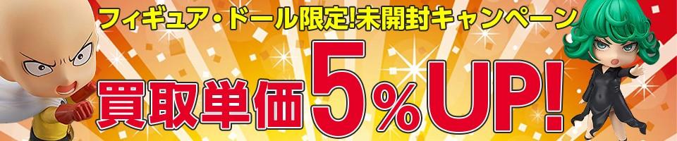 未開封フィギュアなら買取金額+5%↑