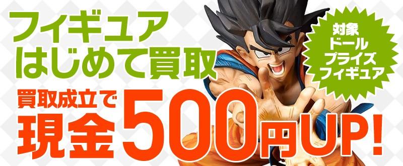 フィギュアはじめて買取!500円上乗せ↑