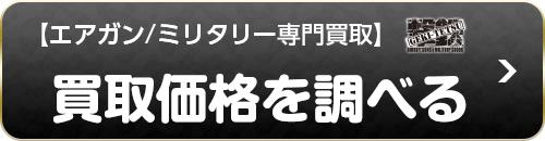 【エアガン/ミリタリー専門買取】撃鉄 GEKI-TETSUで買取価格を調べる