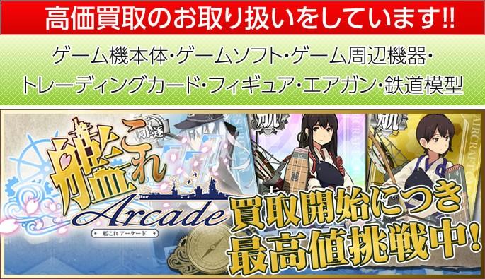 買取取扱:ゲーム・トレカ・フィギュア・エアガン 高価買取実施中!