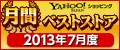 2013年 7月度 月間ベストストア ゲーム,おもちゃ部門受賞