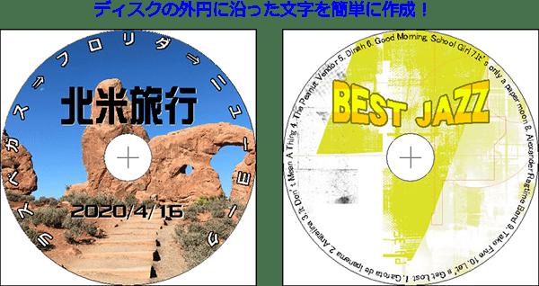 ディスクの外円に沿った文字を簡単に作成できる例