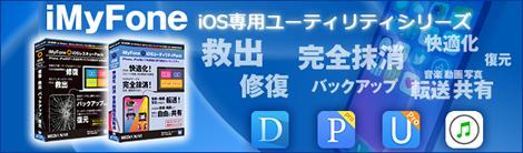 iMyFone ios専用ユーティリティシリーズ