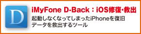 iMyFone D-Back:iOS修復・救出