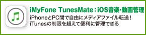 iMyFone TunesMate:iOS音楽・動画管理