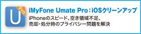 iMyFone Umate Pro:iOSクリーンアップ