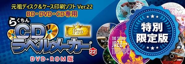 らくちんCDラベルメーカー22Pro特別限定版