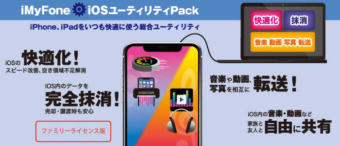 iMyFone:iOSユーティリティPack【快適化・抹消・音楽動画写真転送】