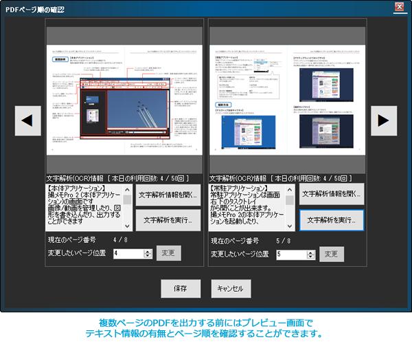 複数ページPDF出力の際ページ順の確認などができる