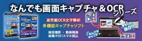 なんでも画面キャプチャ & OCR + スキャン シリーズ